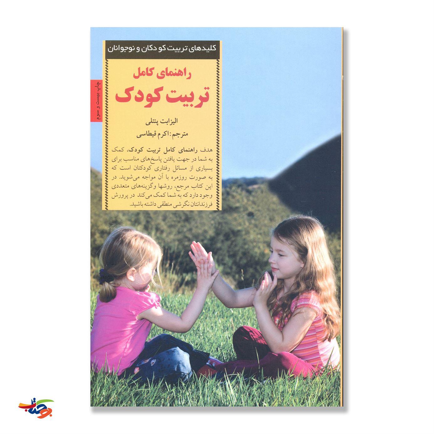 تصویر راهنمای کامل تربیت کودک/ کلیدهای تربیت کودکان و نوجوانان