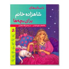تصویر داستانهای شاهزاده خانم برای بچه ها
