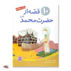 تصویر 10 قصه از حضرت محمد (ص) برای بچه ها