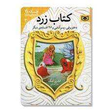تصویر کتاب زرد : دختر برفی پسر آتشی و 46 افسانه ی دیگر
