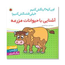 تصویر آشنایی با حیوانات مزرعه