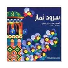 تصویر سرود نماز همراه با آموزش اعداد