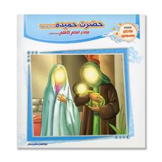 تصویر حضرت حمیده (س)  مادرامام کاظم (ع)