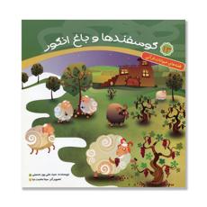 تصویر گوسفندها و باغ انگور