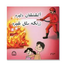 تصویر آتشنشان دلیره زرنگه مثل شیره