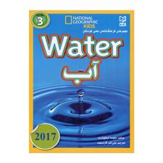 تصویر آب  ( Water )