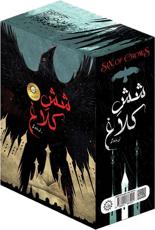 تصویر مجموعه دو جلدی شش کلاغ