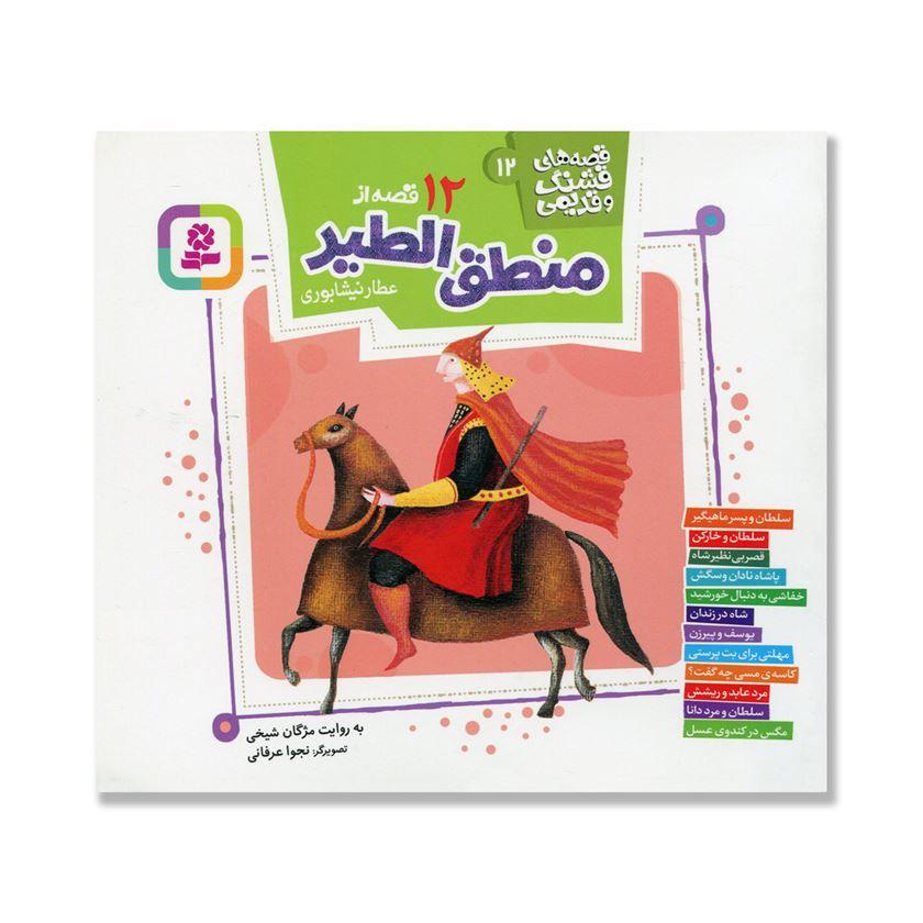 تصویر 12 قصه از منطق الطیر : قصه های قشنگ و قدیمی 12