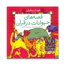 تصویر قصه های حیوانات در قرآن/ کودک و قرآن